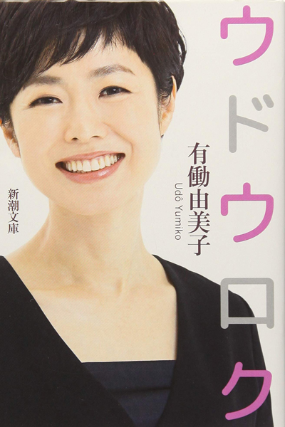 置屋の女将有働由美子に『news zero』のメインキャスターは務まるのかの画像1