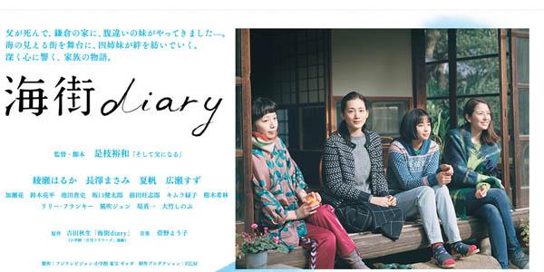 広瀬すずが『海街diary』に出演した5年前から20歳を迎える現在までの間に遂げた成長の画像1