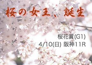 【G1展望・桜花賞】「三強」か「一強」か......オンナの意地がぶつかり合うガチンコ対決の行方は!?
