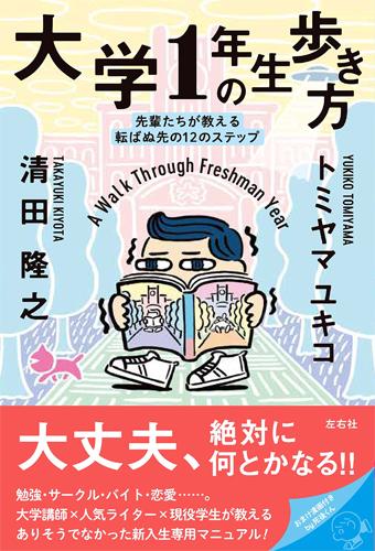 「転ばないため」ではなく、「安心して転ぶため」に――トミヤマユキコ×清田隆之『大学1年生の歩き方』の画像1