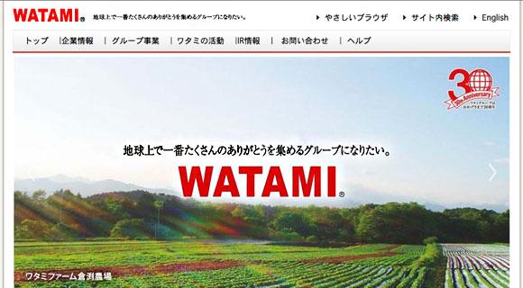 watami_03_141218.jpg