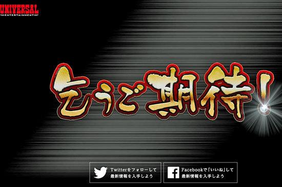 「ユニバーサル」の逆襲! パチ最大手「謎のティザーサイト」で反撃開始を予告!?の画像1