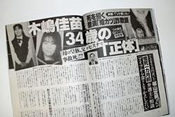 結審で見え透いた涙を見せる木嶋佳苗のしたたかさの画像1