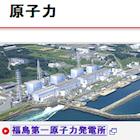 経済産業省OB、嶋田隆氏の東電取締役就任に異議あり