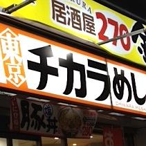 東京チカラめしへの逆風 出店ペース鈍化、大幅減益…御三家の包囲網でブームに陰り?