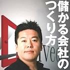堀江貴文仮釈放受け、ライブドア元取締役・熊谷史人「自分もスタートラインに」