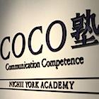 本物の英語が身につく英会話スクール『COCO塾』