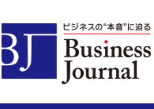 「Business Journal」記者募集のお知らせ