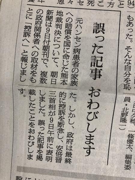 """朝日新聞""""大誤報""""は安倍政権の陰謀?業界関係者が語る「ハンセン病家族 ..."""