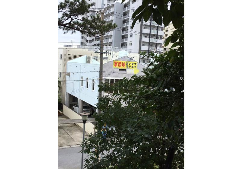 【完了】沖縄、マンション高騰で東京並み…軍用地、「高利回りの投資商品」化で県外所有者増の画像1