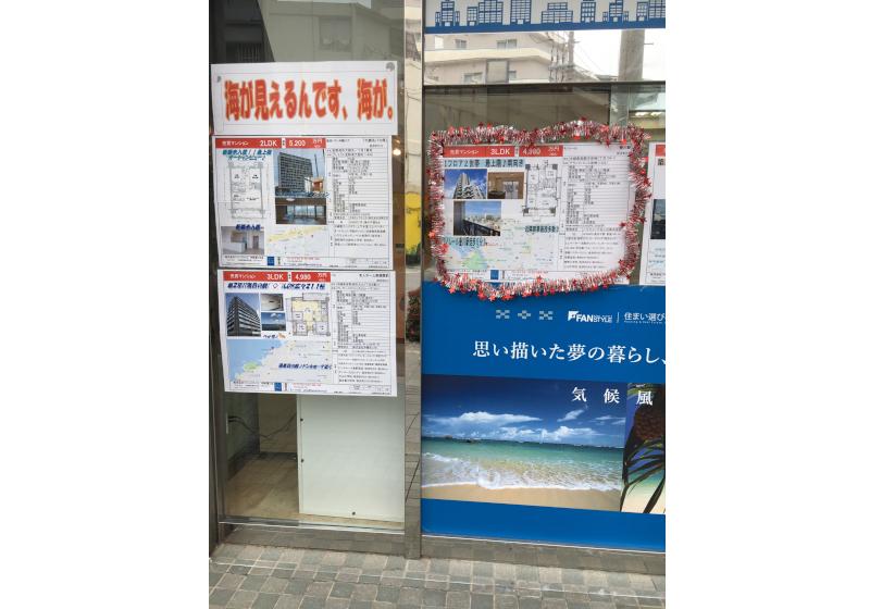 【完了】沖縄、マンション高騰で東京並み…軍用地、「高利回りの投資商品」化で県外所有者増の画像2