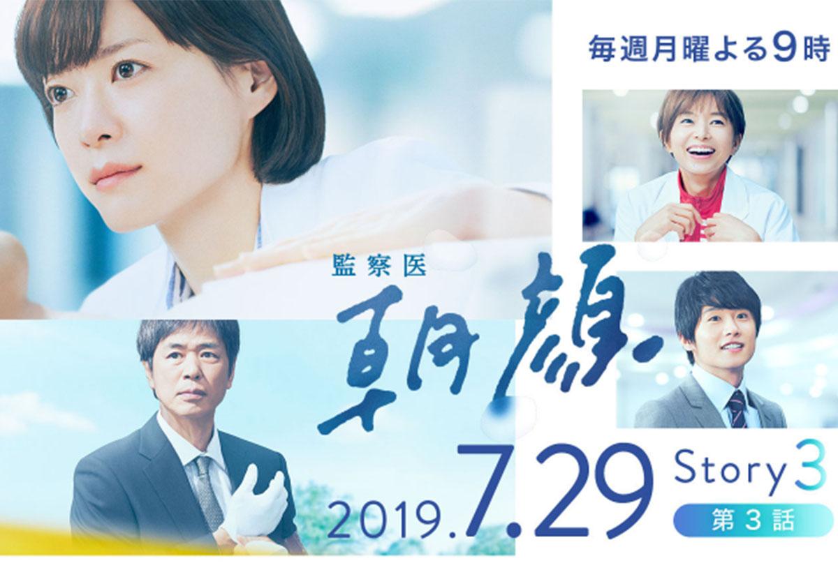 フジ月9『監察医 朝顔』法医学ドラマでも一味違う理由…視聴者の心を ...