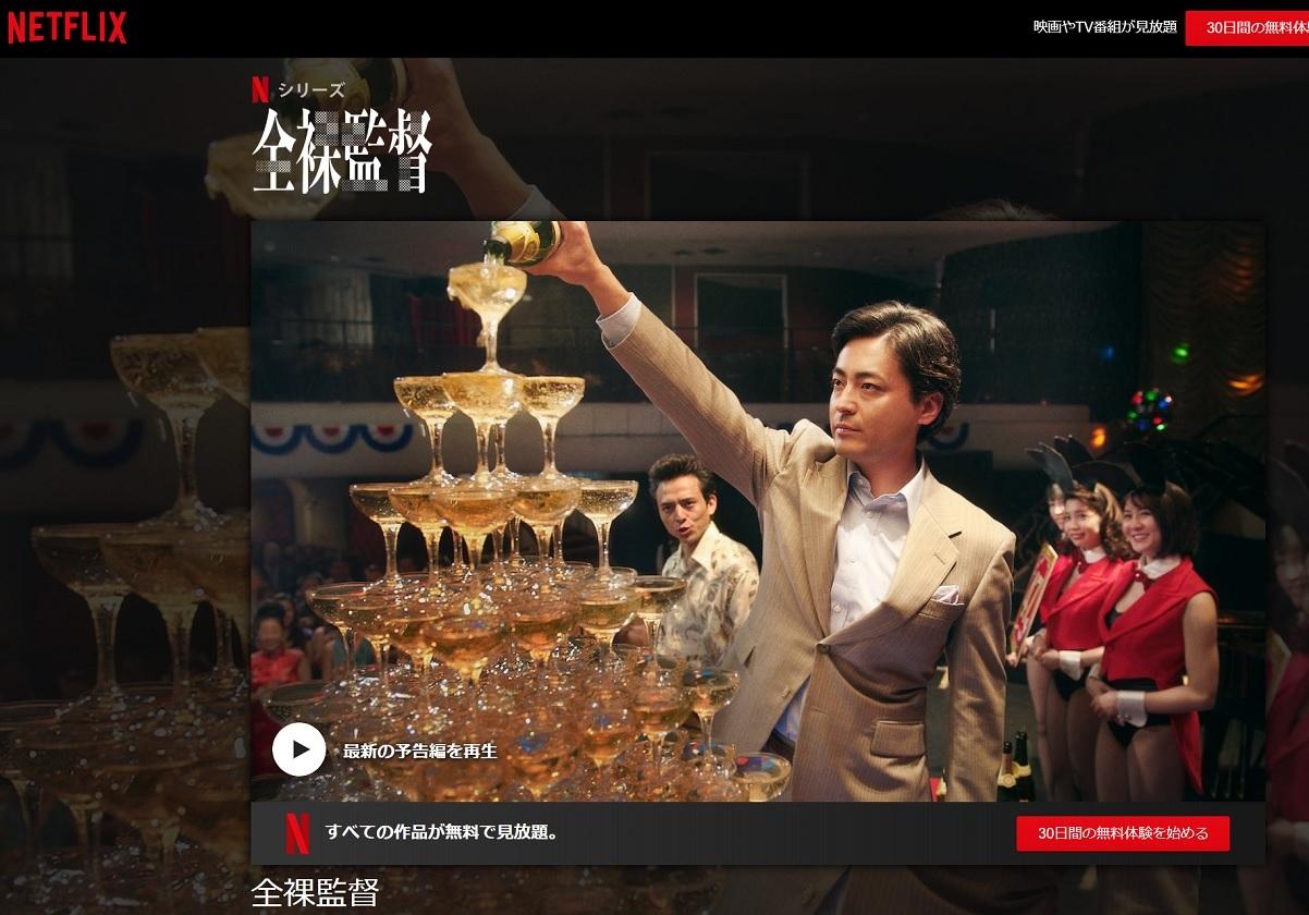 全裸監督』絶賛の嵐でシーズン2決定\u2026伝説の女優・黒木香と訴訟