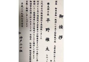 会 生野 太 ゴン