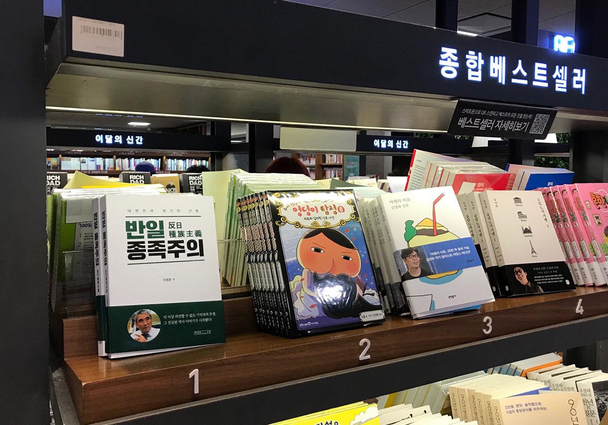 内容 主義 反日 種族 韓国は「反日」ばかりなの?ネットから離れて、実際に現地に行って確かめてみた。