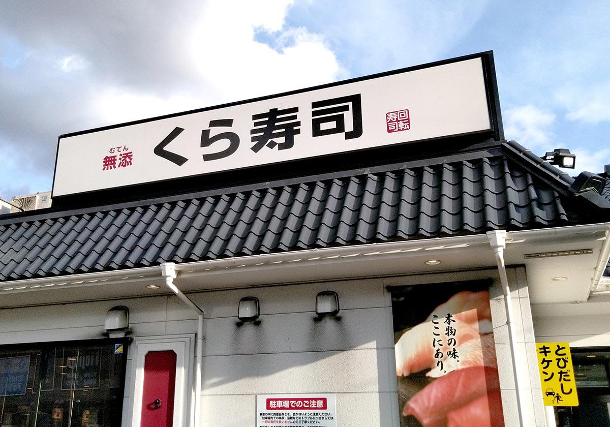 くら寿司で「えび天うどん」を安く注文する裏ワザ!別々に注文するだけ
