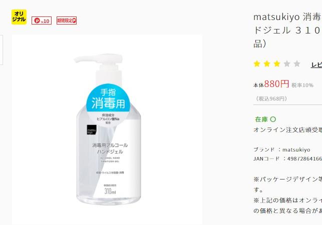 用 エタノール マツキヨ 消毒