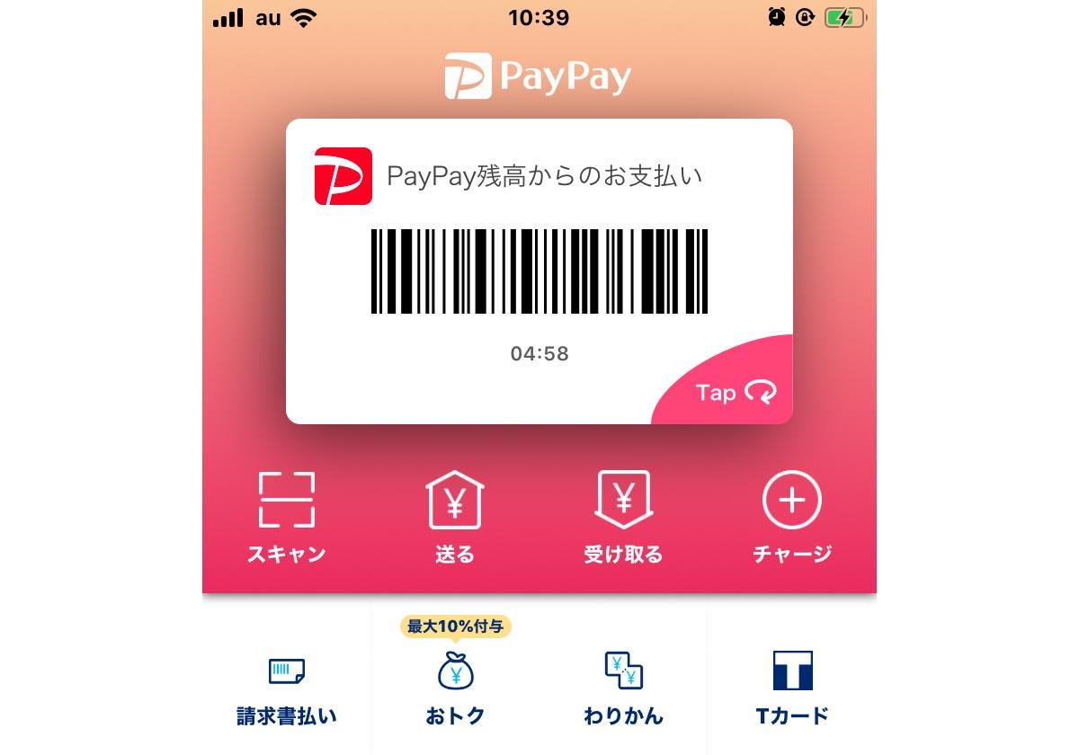 領収 書 paypay