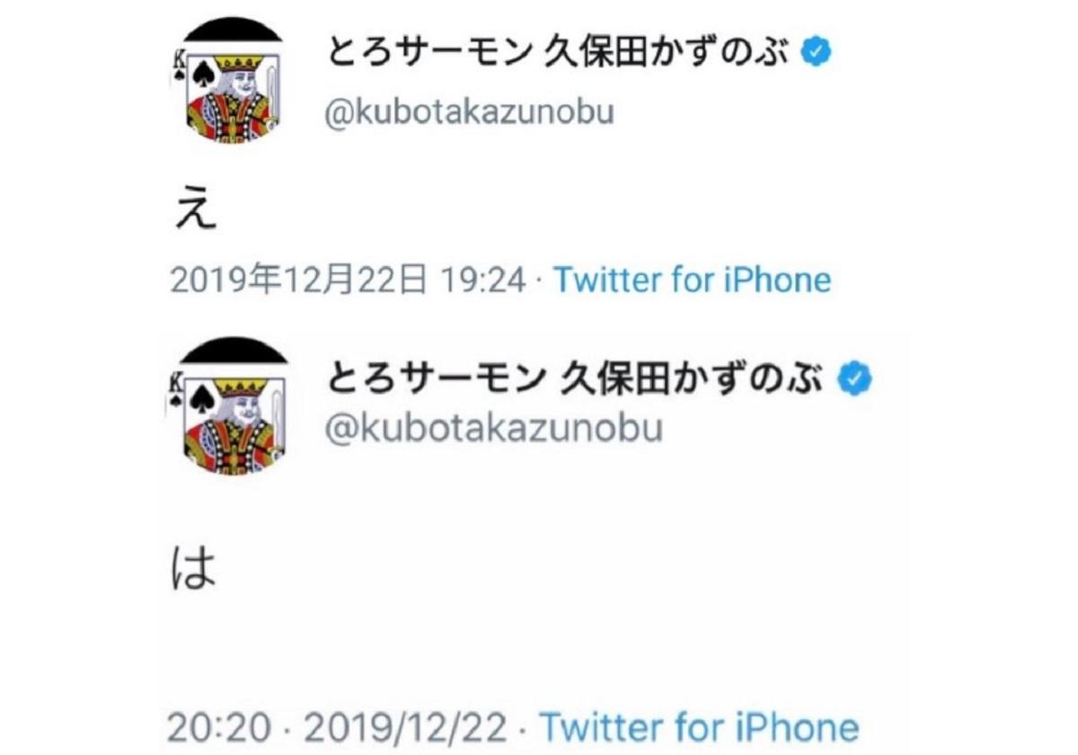 とろ サーモン 久保田 消え た