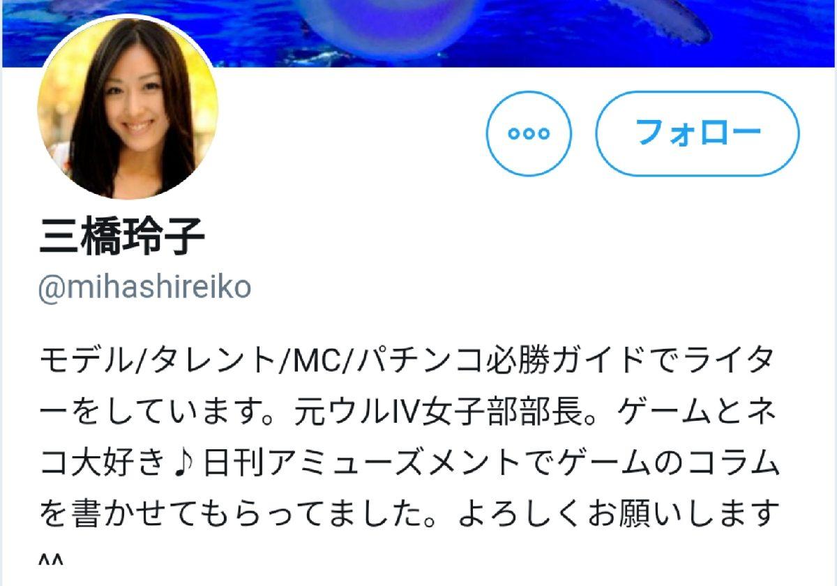 玲子 ライター 三橋
