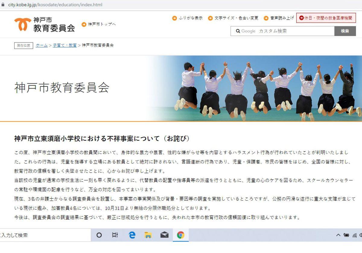 いじめ 神戸 教員 小学校 東須磨