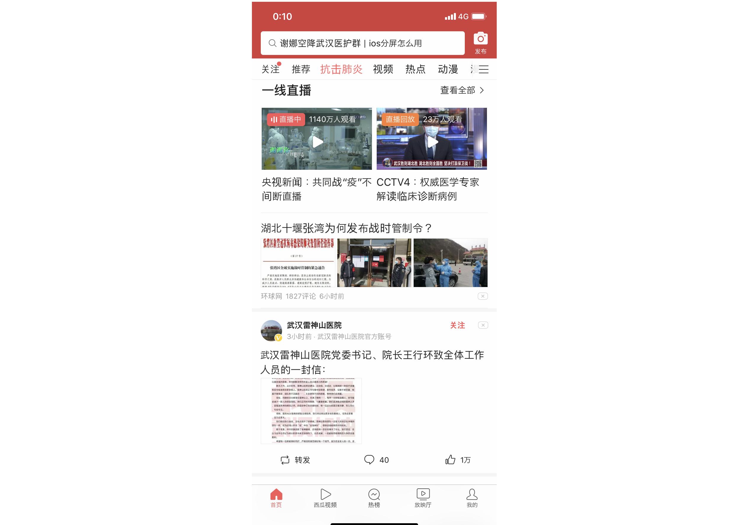 【完了】中国、新型肺炎まとめサイトが驚異的充実…感染者の人権無視、所在地や交通経路まで公開の画像2