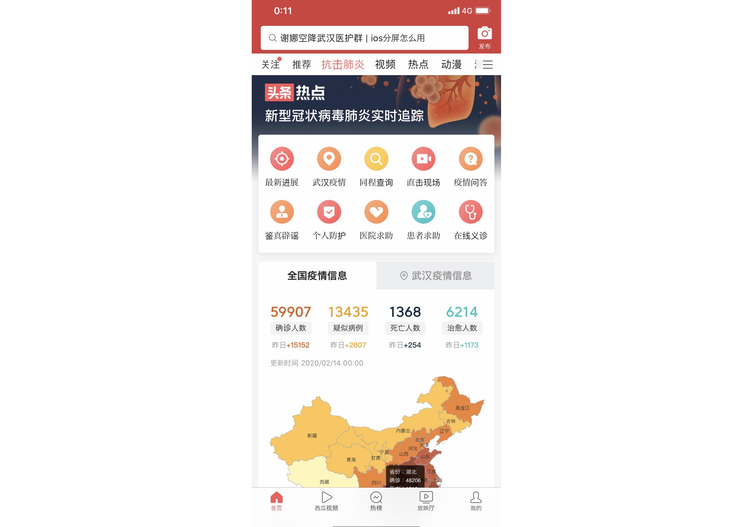 【完了】中国、新型肺炎まとめサイトが驚異的充実…感染者の人権無視、所在地や交通経路まで公開の画像4