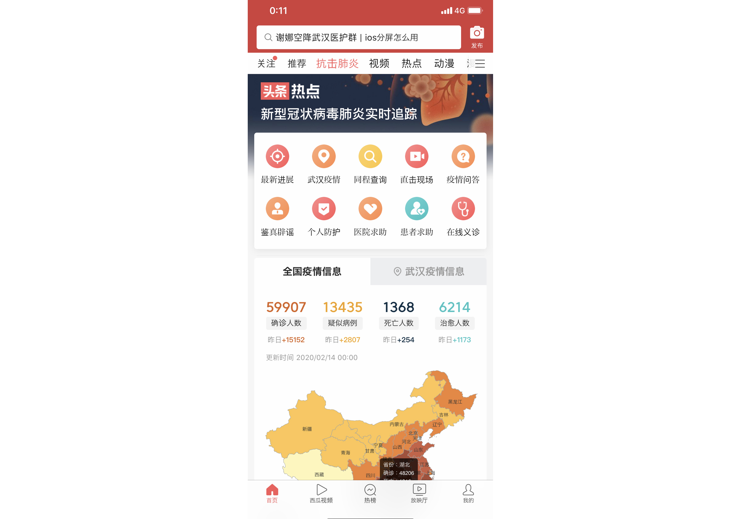 【完了】中国、新型肺炎まとめサイトが驚異的充実…感染者の人権無視、所在地や交通経路まで公開の画像3