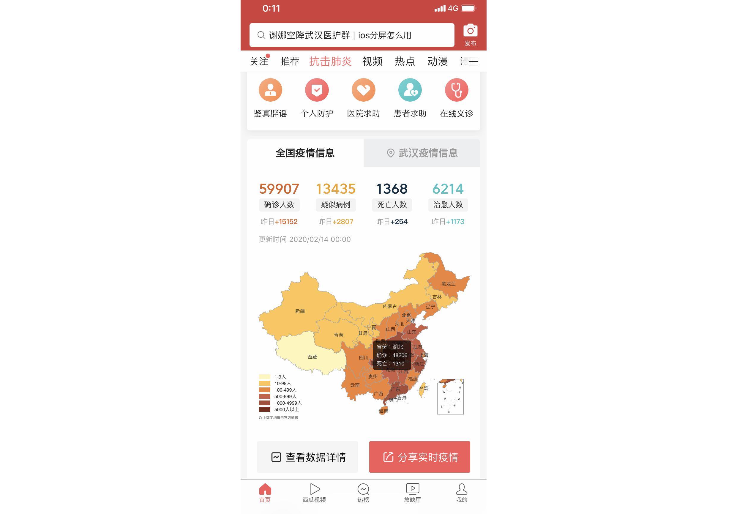 【完了】中国、新型肺炎まとめサイトが驚異的充実…感染者の人権無視、所在地や交通経路まで公開の画像5