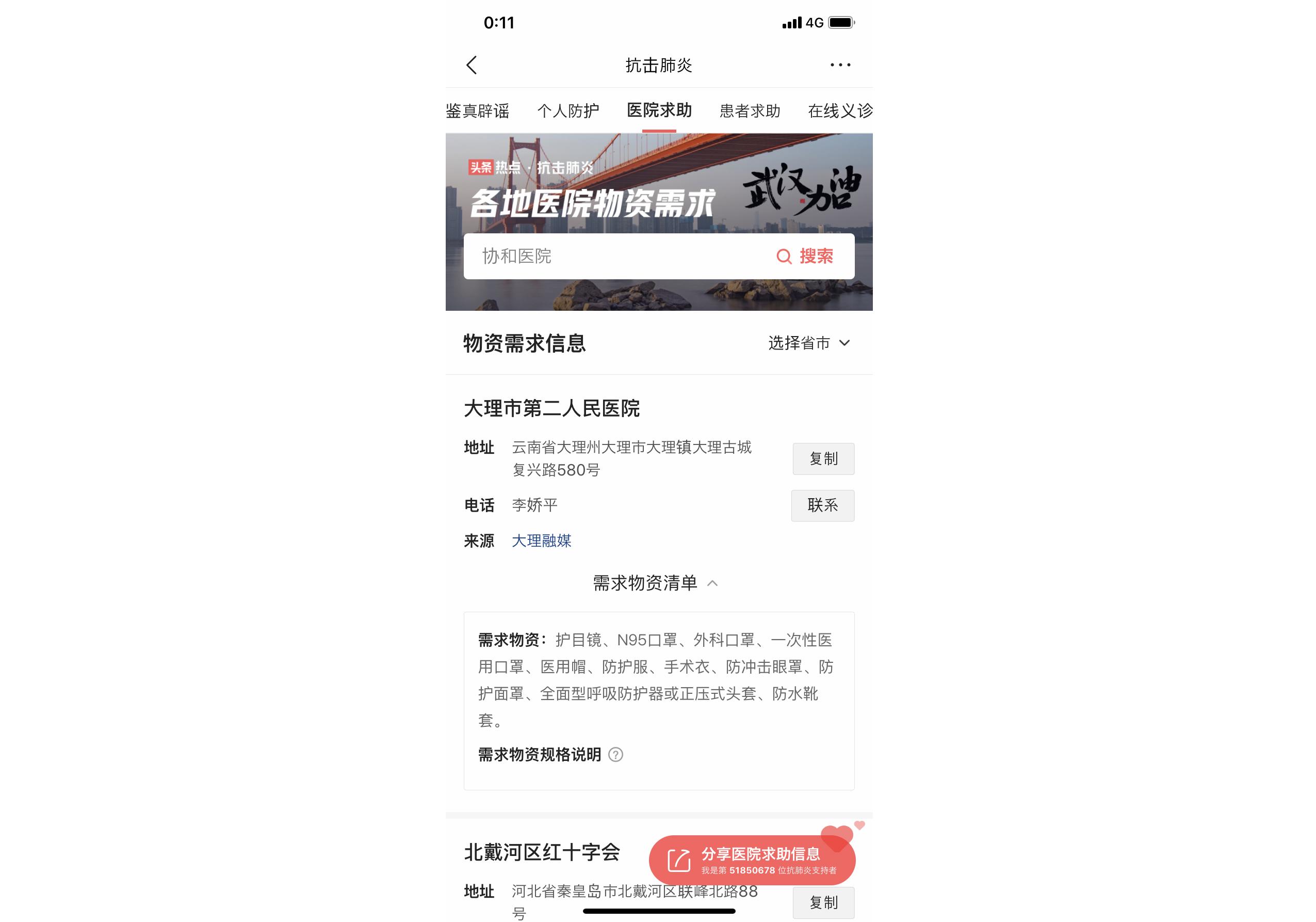 【完了】中国、新型肺炎まとめサイトが驚異的充実…感染者の人権無視、所在地や交通経路まで公開の画像6