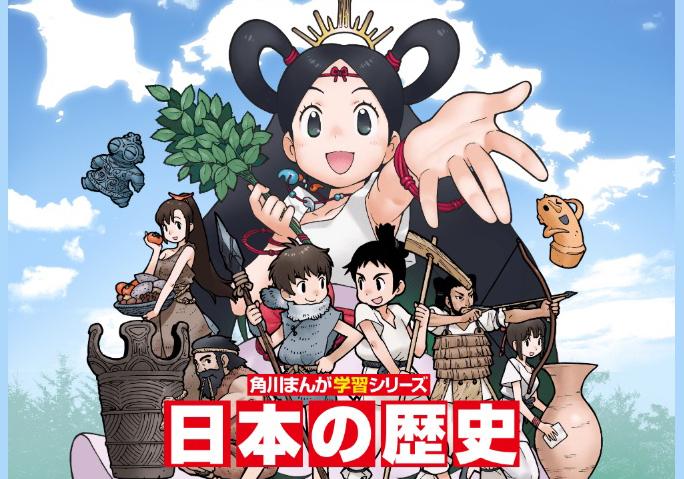まんが『日本の歴史』、子供に読ませるなら角川か小学館か?エンタメ性 ...