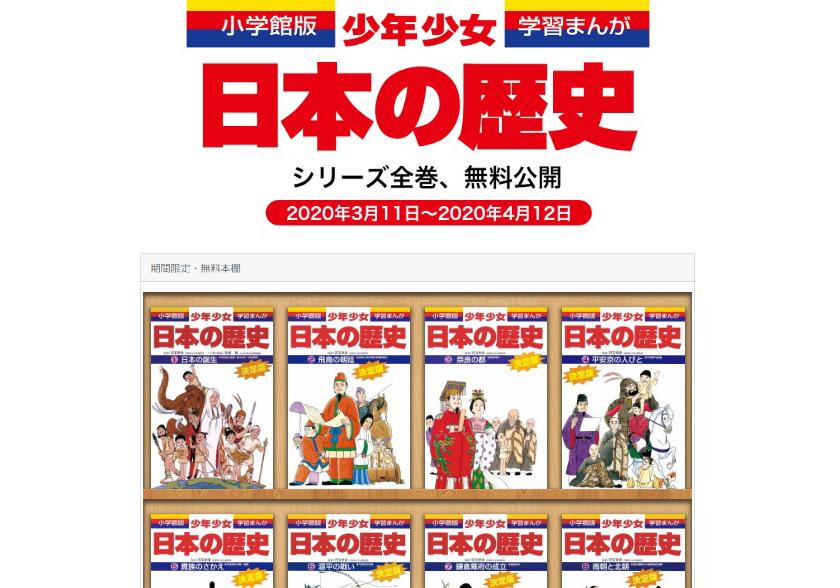 【完了】まんが『日本の歴史』、子供に読ませるなら角川か小学館か?エンタメ性vs情報量の画像2