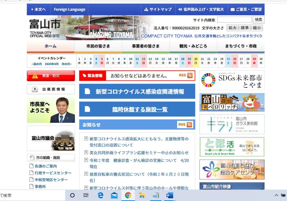 特定 コロナ 京都 大学 産業