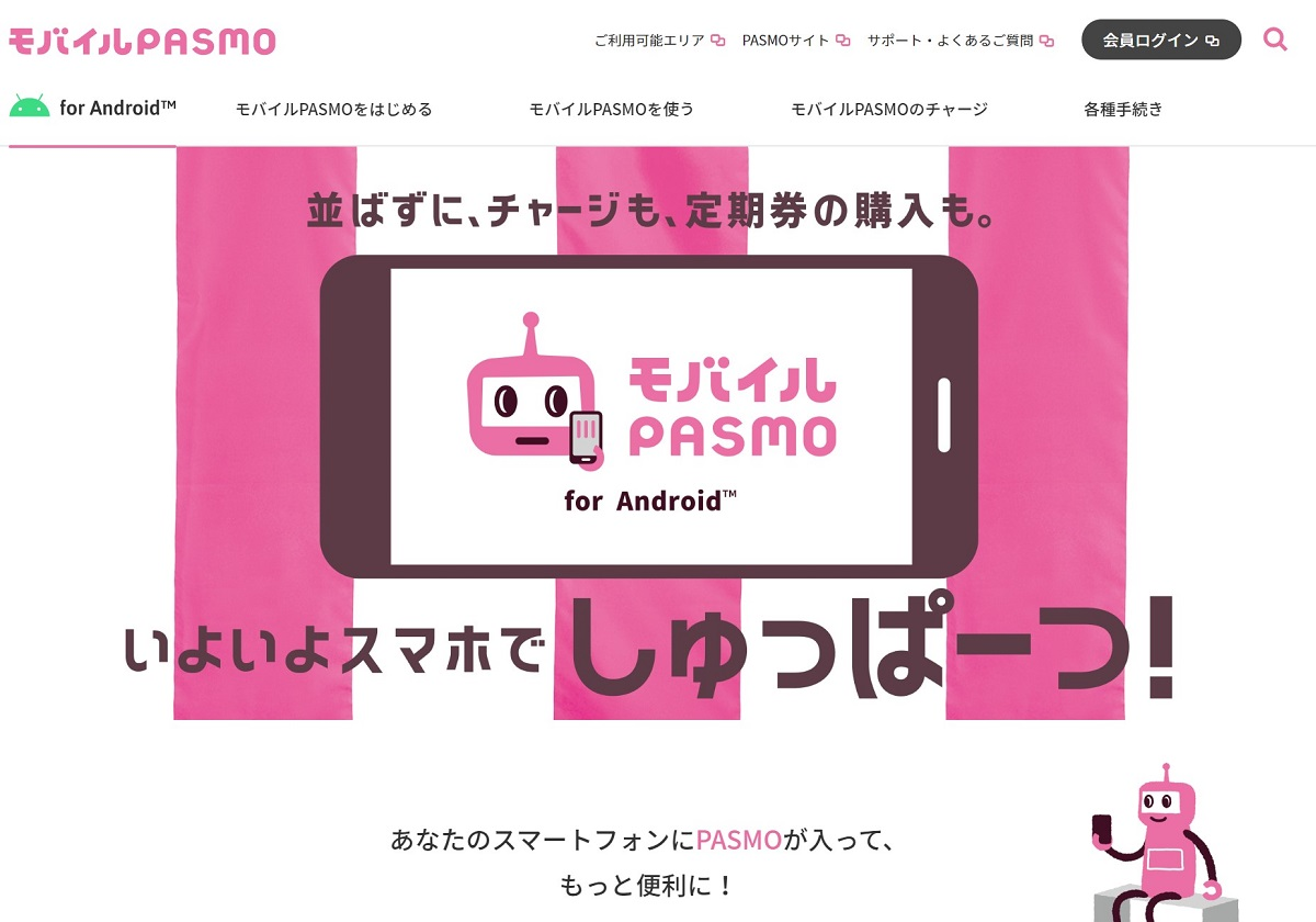 チャージ pasmo iphone