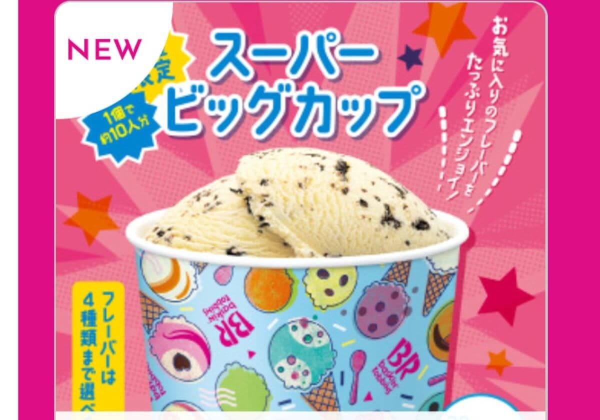 種類 サーティワン アイス クリーム