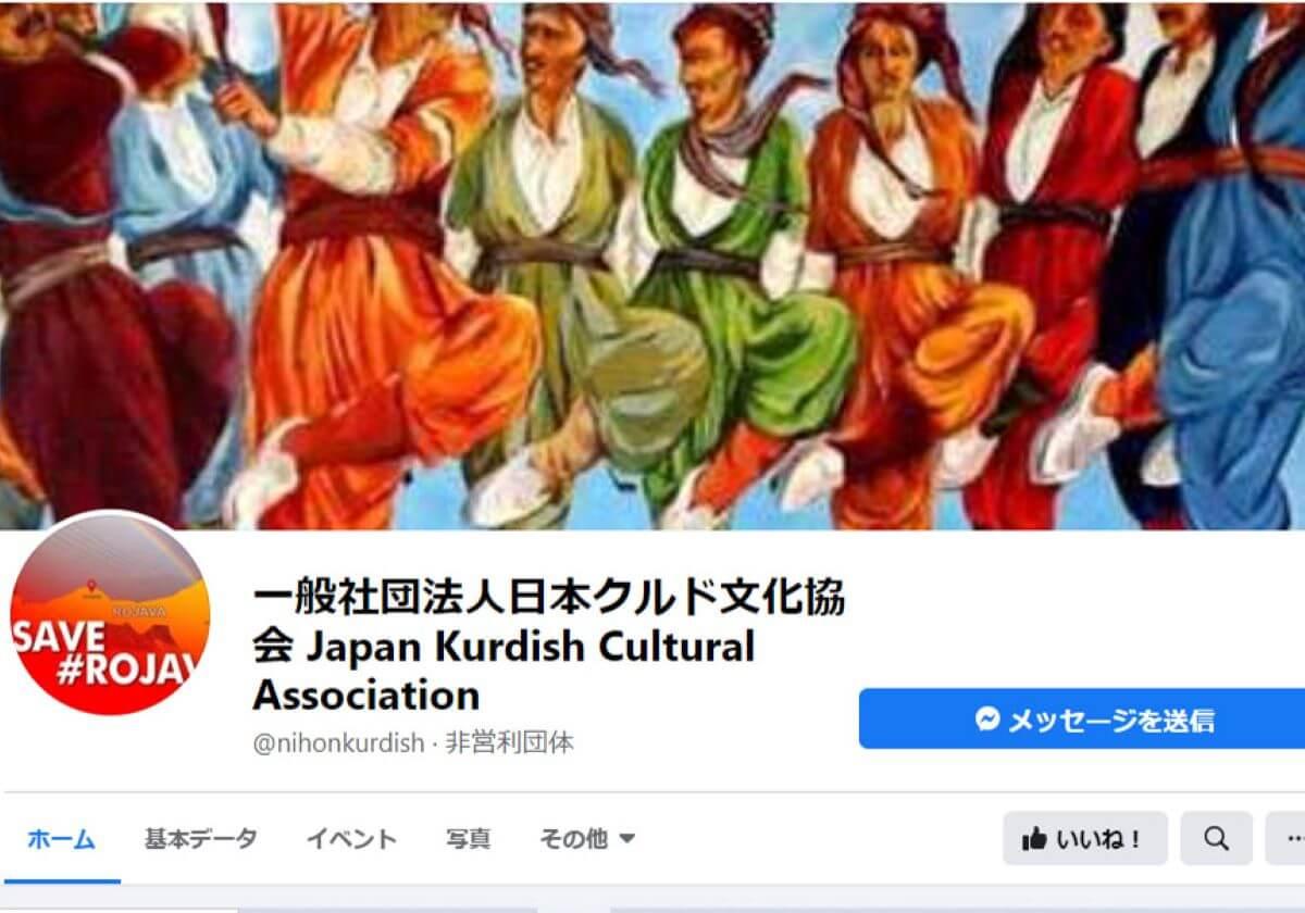 人 渋谷 クルド