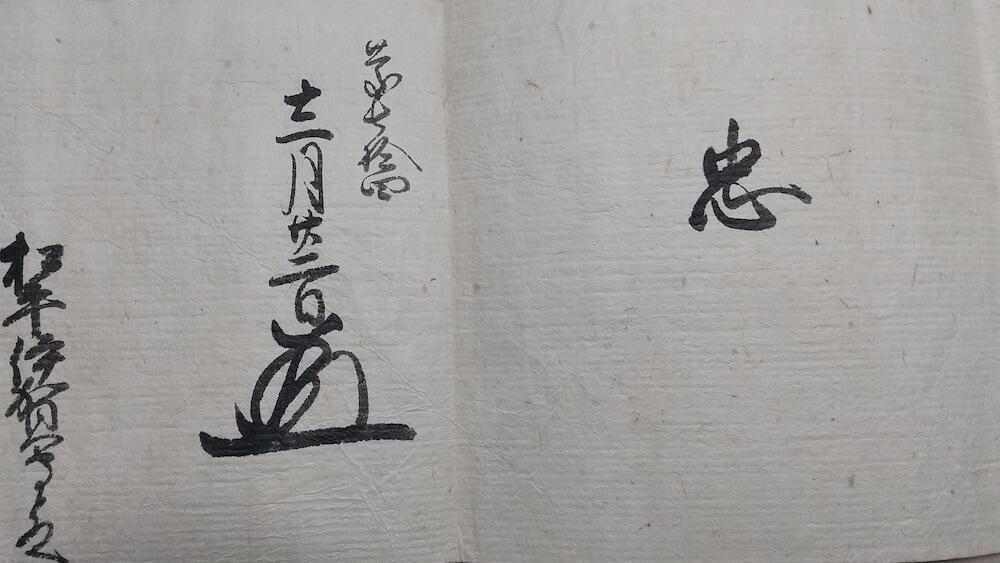 """【完了】徳川家康""""改名""""の謎に迫る…家の字を使いたかった?武士の名前の「漢字使用ルール」論考の画像1"""