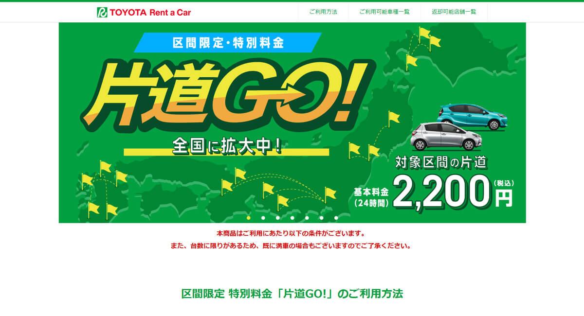 トヨタ レンタカー 片道 go 片道GO!トヨタレンタカーの回送レンタカーサービス