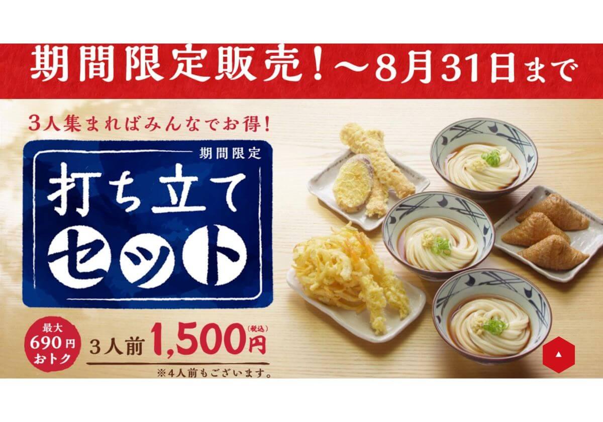 テイクアウト 麺 丸亀 セット 製