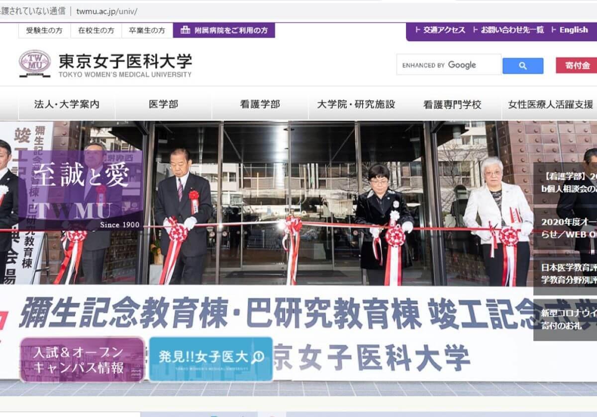 東京女子医大が危機的状況、看護師ボーナスゼロで400人が退職意志…理事室移転に6億円の画像1