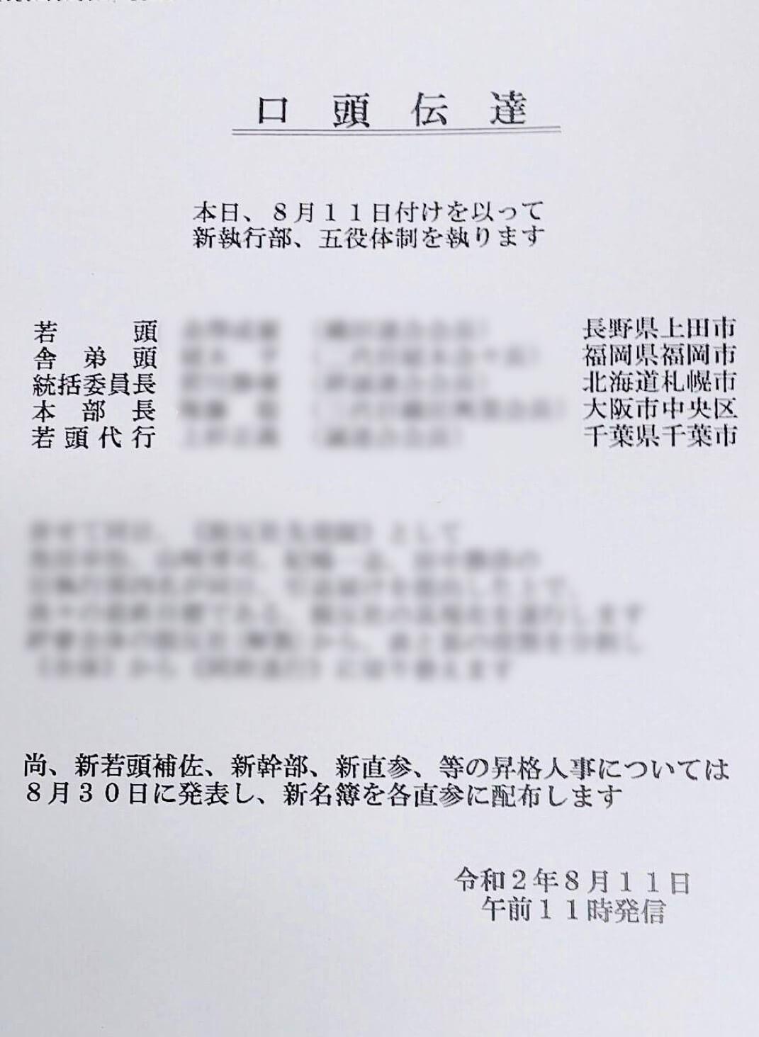引退 池田組