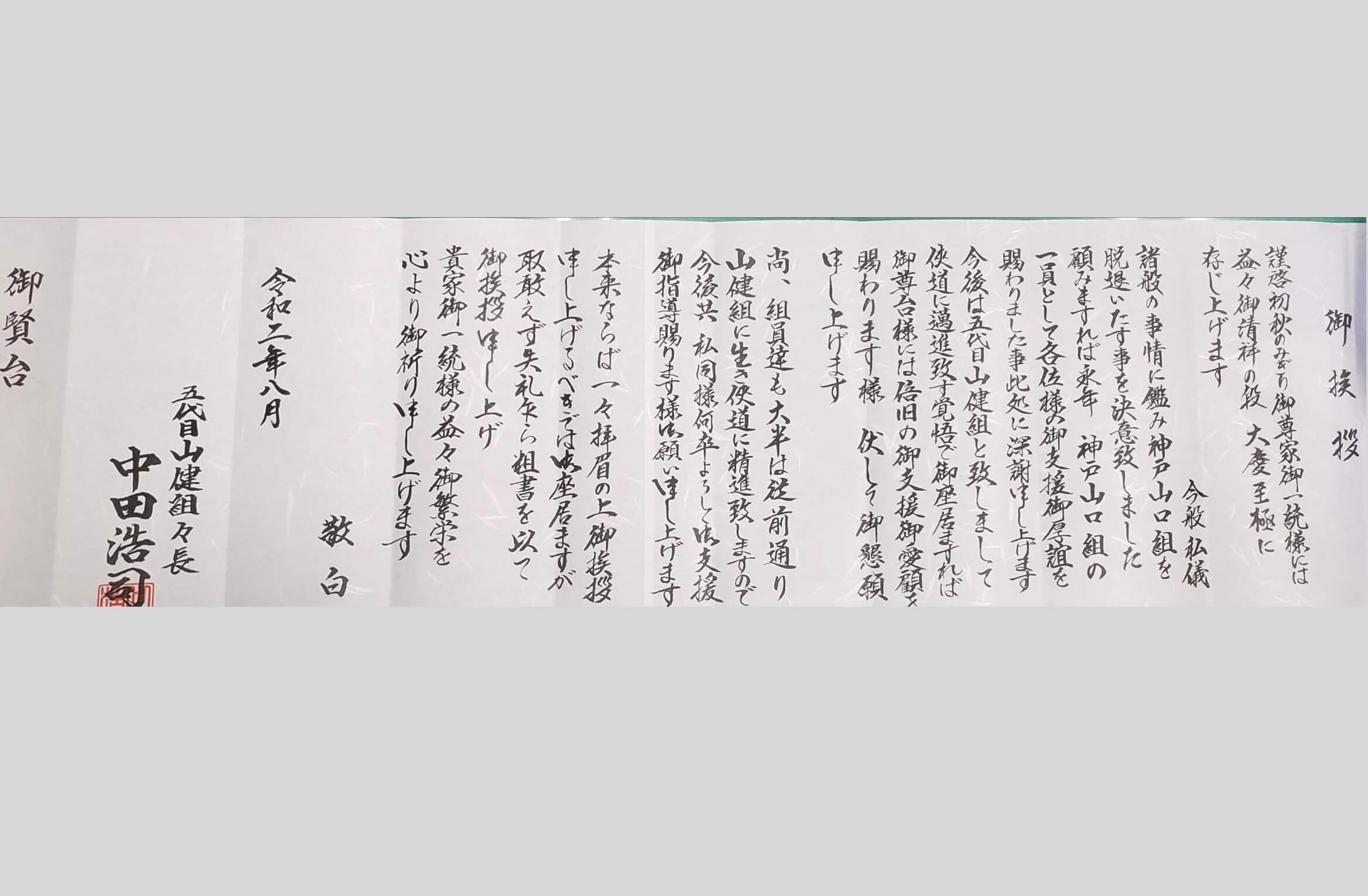 山口組 を 研究 会 神戸 する