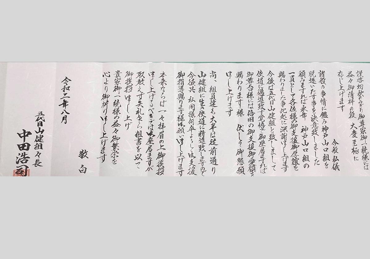 山健 組 最新 情報