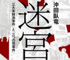 臥竜 ジャーナル 沖田 ビジネス