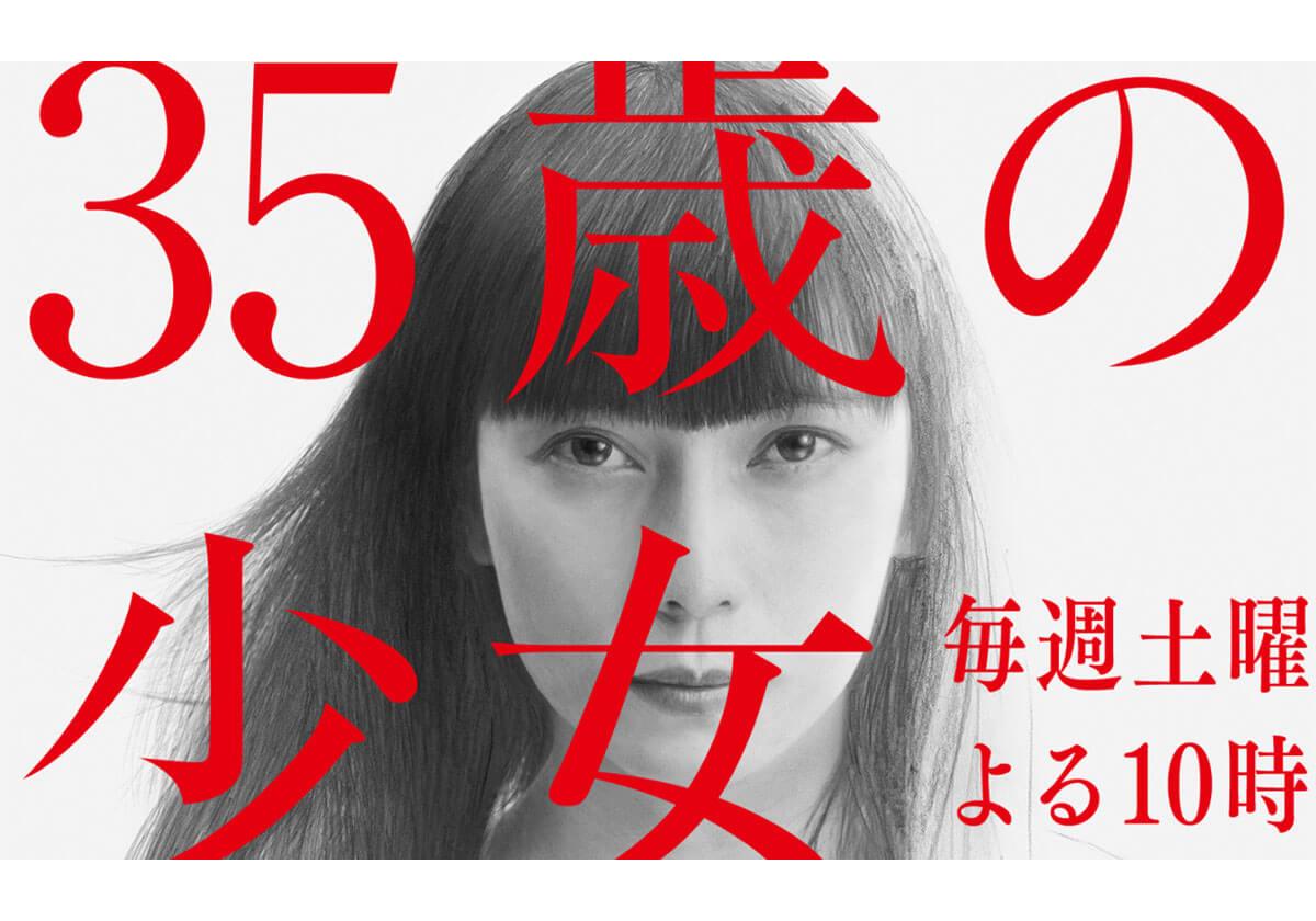 35歳の少女 4貫 #04 動画 2020年10月31日 201031