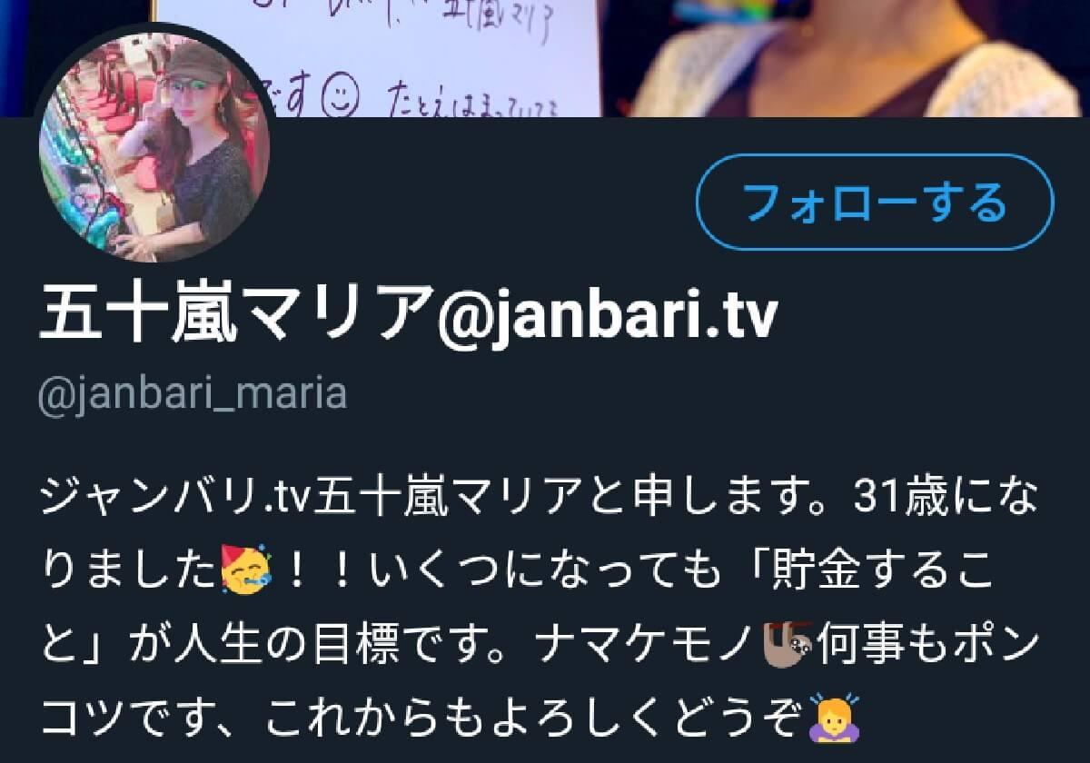 五十嵐マリア事故 五十嵐マリアは韓国のハーフ!?年収やマリ嬢の評判についても!