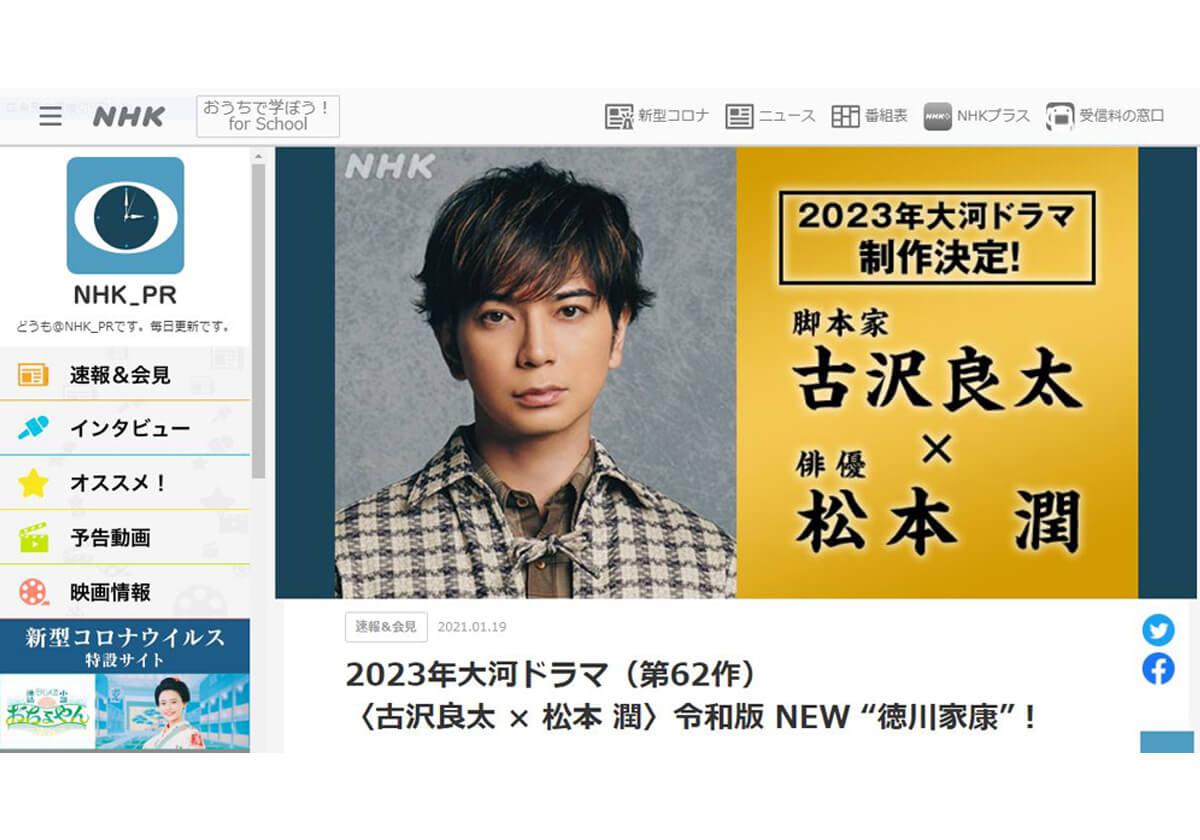 大河 ドラマ 2023 nhk
