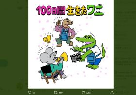 100 日間 生き た ワニ