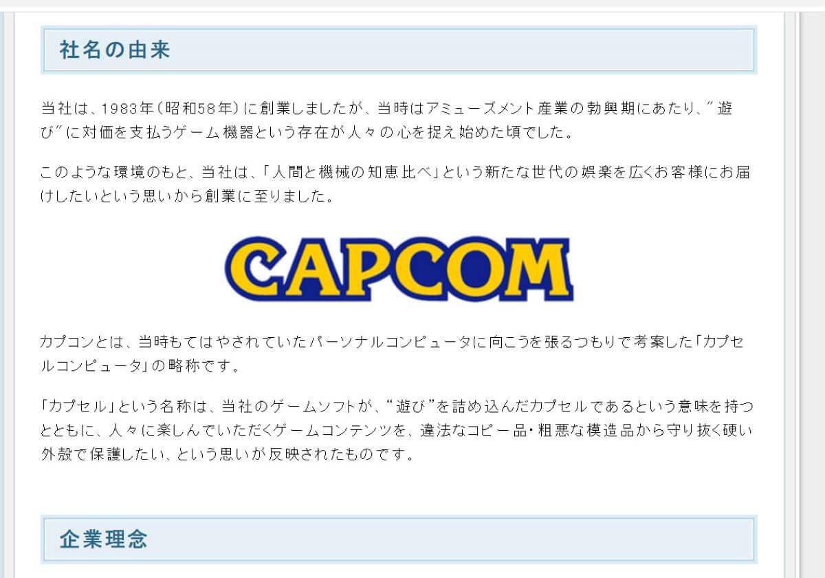 カプコン 株式会社カプコンの評判・口コミ 転職・求人・採用情報 エン ライトハウス